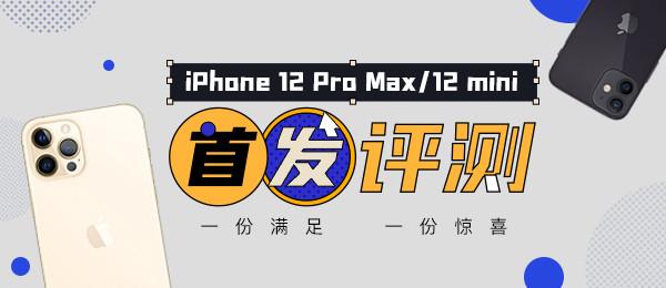 iPhone 12 Pro Max/12 mini首發評測:一份滿足,一份驚喜