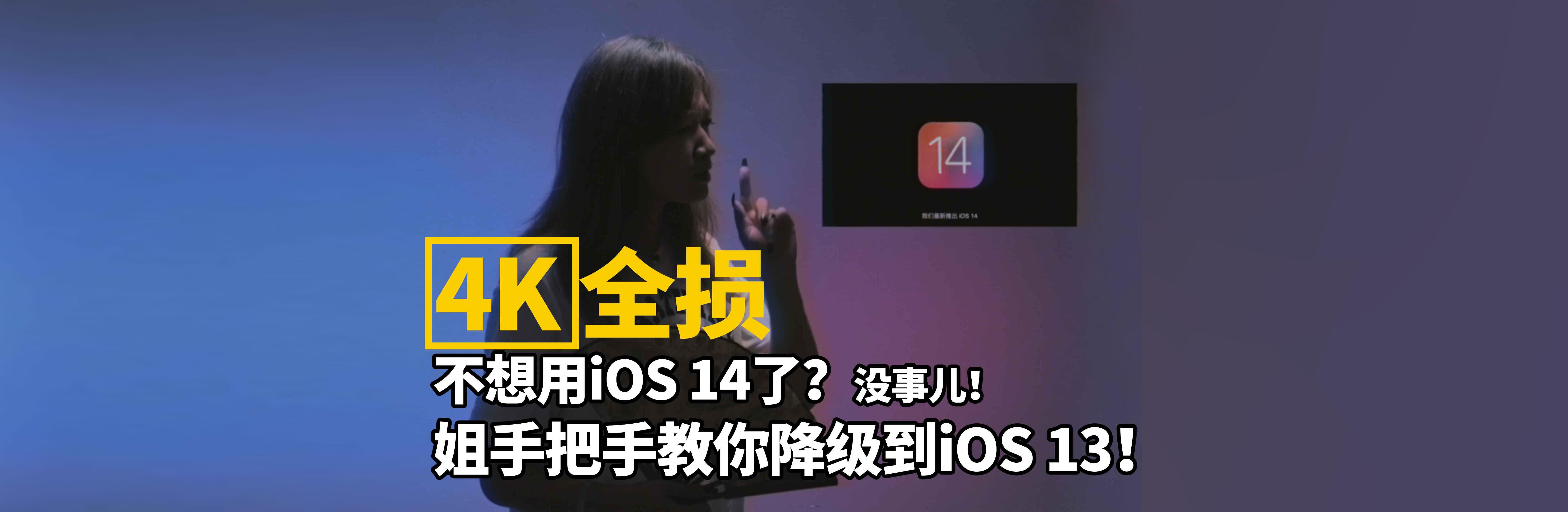 不想用iOS 14了?沒事兒,姐手把手教你降級到iOS 13