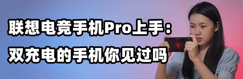 拯救者電競手機Pro上手:雙口充電的手機你見過么