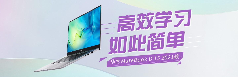 华为MateBook D 15 2021款,高效学习如此简单