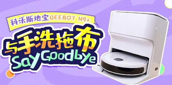 ¿ÆÎÖ˹µØŒšDEEBOT N9+£ºÅcÊÖÏ´Íϲ¼Say Goodbye