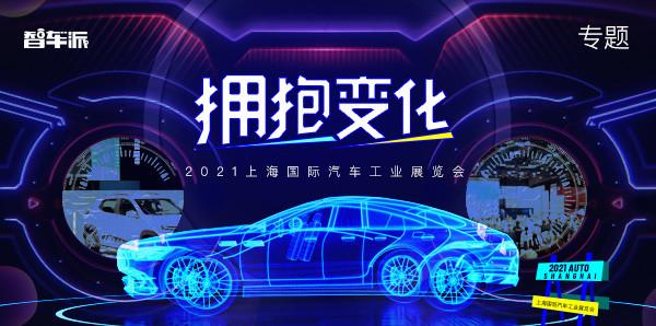 拥抱变化 2021上海国际汽车工业展览会