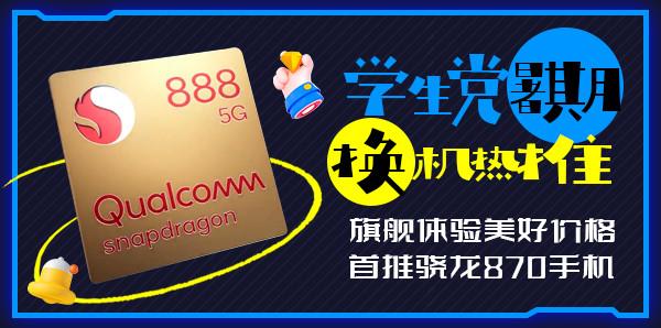 學生黨暑期換機熱推:旗艦體驗美好價格首推驍龍870手機
