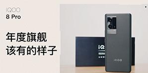 iQOO 8 Pro:年度旗舰该有的样子