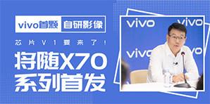 vivo首颗自研芯片V1将随X70系列首发